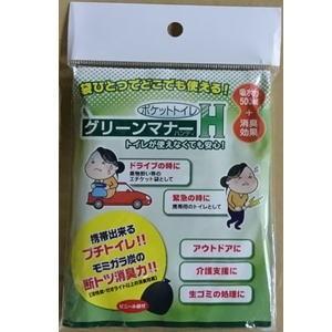 進展工業 グリーンマナー ハンディ 簡易トイレ 袋付|lamd