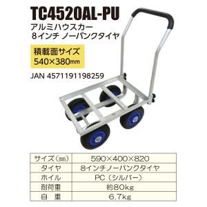 「メーカー直送 代引不可」シンセイ アルミハウスカー 8インチノーパンク TC4520-PU|lamd|02