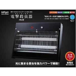 ニコー 光センサー付電撃殺虫器 NCS-2200S lamd