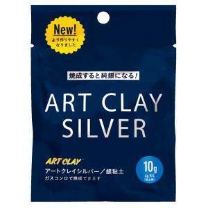 アートクレイシルバーA-273 粘土タイプ  10g