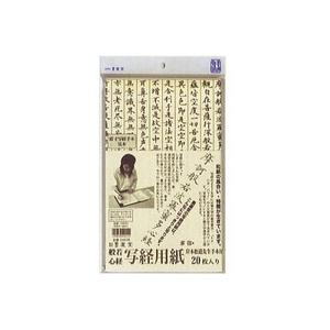 墨運堂 写経用紙 3ッ折り 白 20枚入り 24638 lamd