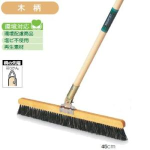 テラモト 自在ホーキ 木柄 「45cm」  CL-380-045-0 清掃用品|lamd