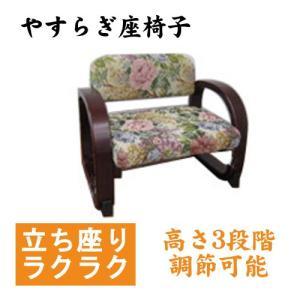 当社オリジナル やすらぎ座椅子 HX-3023 組立品|lamd