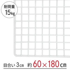 ヤマト家財宅急便[代引不可] ワイヤーネット 白 60×180|lamd