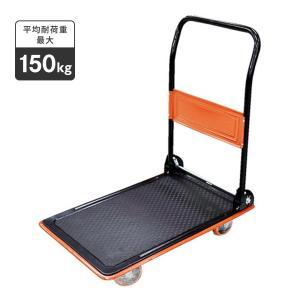 ■2台まで1個口■スチール台車 150kg O&B [オレンジ&ブラック] PH1501|lamd