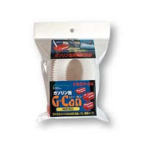 Meltec メルテック 大自工業ガソリン携行缶給油ノズル 標準270mmタイプ FXOP-04  FXOP-04 ガソリン携帯缶|lamd
