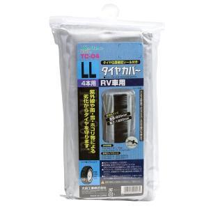 Meltec  大自工業 タイヤカバー LL RV用 TC-04  TC04|lamd