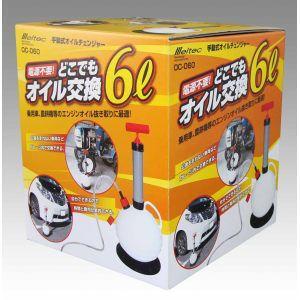 Meltec  大自工業 手動式 オイルチェンジャー 6L OC-060 OC060|lamd