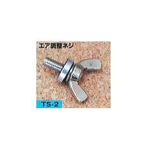 「お取寄せ」矢澤産業 ガソリン携帯缶 エア調整ネジ TS-2[TS2オプションパーツ]  「ガソリン携行缶」|lamd