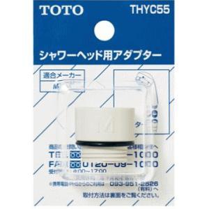 TOTO シャワーヘッド用アダプター THYC55|lamd