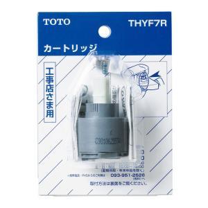 TOTO 水栓金具補修パーツ シングルレバー用カートリッジ/バルブ部 THYF7R|lamd