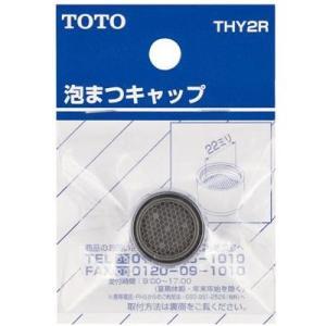TOTO 水栓金具補修パーツ 泡まつキャップ THY2R 工事店様用補修パーツ|lamd