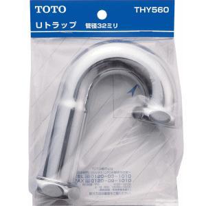 TOTO Uトラップ トラップ部 [T6P型用] φ32mm曲管 THY560|lamd