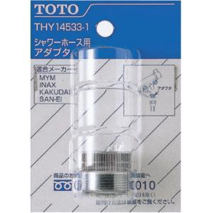 TOTO ホース用アダプター THY14533-1|lamd