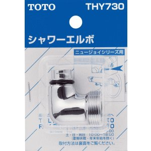 TOTO シャワーエルボ THY730 TMJ40型用