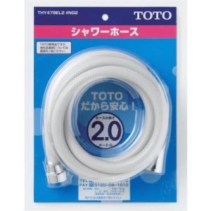 TOTO シャワーホース 水栓金属エルボタイプ用2.0m THY478EL2 #NG2|lamd