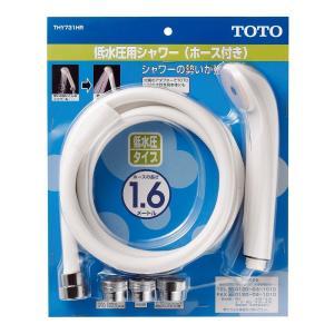 送料無料! TOTO 低水圧用シャワーヘッド ホース付き THY731HR 【ホース・アダプター付】|lamd