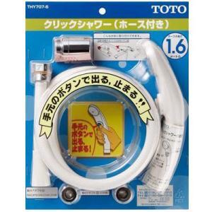 TOTO シャワーヘッド クリックシャワー ホース付 THY707-5|lamd