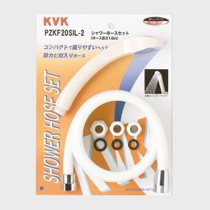 KVK シャワーホース&丸ヘッドセット 白 PZKF20SIL-2|lamd