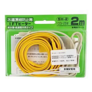 日本電熱 水道凍結防止帯 IFTヒーター [給湯・給水管兼用] SH-2 「100V-25W」|lamd