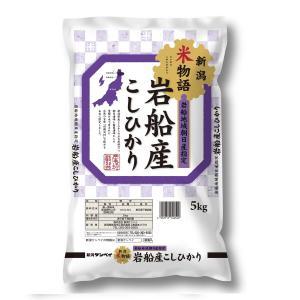4袋まで1個口 「平成29年産」 新潟ケンベイ 新潟米物語「岩船産」コシヒカリ 5kg|lamd
