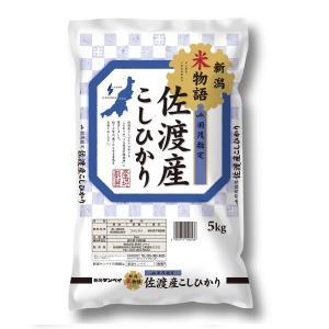 4袋まで1個口 「平成29年産」 新潟ケンベイ 新潟米物語 佐渡産コシヒカリ 5kg|lamd