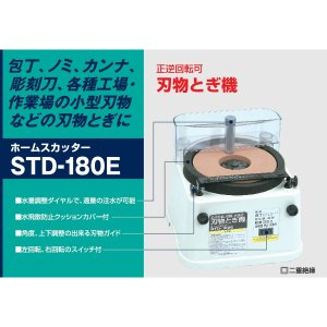 SHINKO 新興製作所 ホームスカッター STD-180E lamd 03