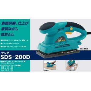 新興製作所 サンダー SDS200D|lamd|02