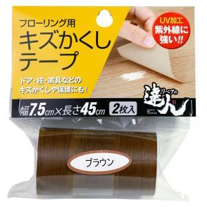 高森コーキ キズかくしテープ RKT-07 ブラウン|lamd