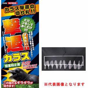 カラス撃退の切り札!撃退 カラス ■補修用 45cm/スタンダード|lamd