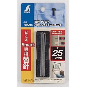 シンワ測定 消耗品 替針 10本入 下地探し どこ太 Smart 25mm用 78594|lamd