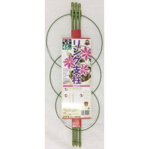 第一ビニール リング支柱 45cm 4〜5号鉢用の関連商品5