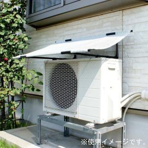 DAIM [第一ビニール] エアコン室外機用 日よけのシート クールホワイト|lamd