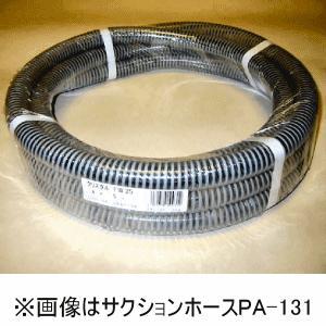 「吸入ホース/カット物」工進 サクションホース/φ40mm×5m [PA-133]|lamd