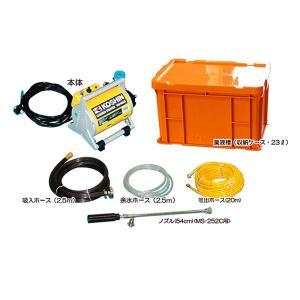 「送料無料」 工進 電動噴霧器 ガーデンスプレーヤー モーター動噴100V MS-252C|lamd