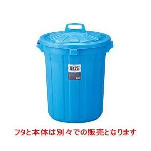 「在庫処分」リス GK SERIES リス容器丸75型 「フタ」 [ゴミ箱][ごみ箱][ダストボックス]|lamd