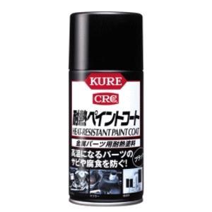 KURE [クレ] CRC 耐熱ペイントコート ブラック E-1064-98A|lamd