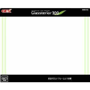 GEX ジェックス グラステリア水槽300|lamd