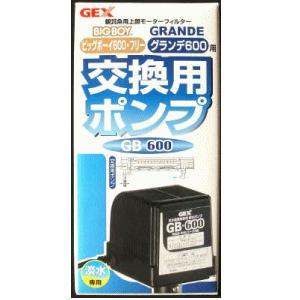 GEX ジェックス 交換用ポンプ GB-600 ビッグボーイ・グランデ用|lamd