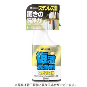 カンペハピオ 復活洗浄剤 ステンレス用 「300ml」 |lamd
