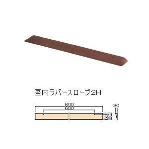 リッチェル 室内用ラバースロープ 2H 「高さ2cm対応」   [段差プレート]|lamd