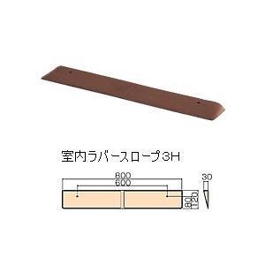 リッチェル 室内用ラバースロープ 3H 「高さ3cm対応」 |lamd