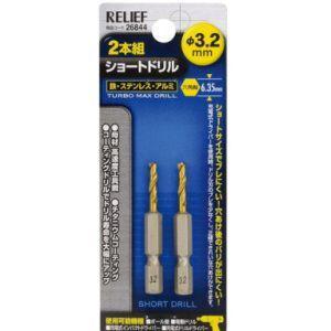 ミツトモ RELIEF ショートドリル 「2本組」  3.2mm [26844]|lamd