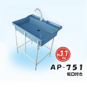 アオヤギコーポレーション 樹脂製簡易流し台 AP-751 蛇口付|lamd