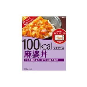 大塚食品 マイサイズ麻婆丼 120g[1人分]×10個「ボール販売」 [送料無料対象外]|lamd