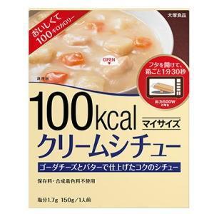 大塚食品 マイサイズ クリームシチュー 150g×10個[ボール販売] [送料無料対象外]|lamd