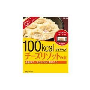 大塚食品 マイサイズチーズリゾットの素 86g[1人分]×10個「ボール販売」 [送料無料対象外]|lamd
