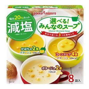 ポッカサッポロ 減塩 選べる!みんなのスープ 8袋入×5個[ボール販売]