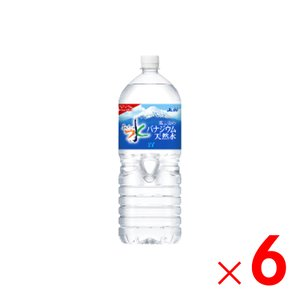 2箱まで1個口 アサヒ おいしい水 富士山のバナジウム天然水...