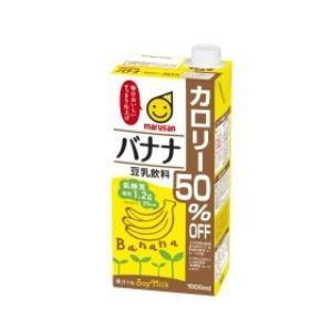 ○4ケースまで1個口○ マルサン 豆乳飲料 バナナ カロリー50%オフ 1000ml 紙パック×6個入[ケース販売] [豆乳]|lamd